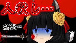 【ゆっくり茶番/第22話】嘘だろ…!?まさかの人殺し…【たくっち】 thumbnail