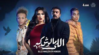 كليب الخديوي ( ع الله حكايتك ) من مسلسل اللي مالوش كبير- ميدو جاد وبيانو واحمد العوضي