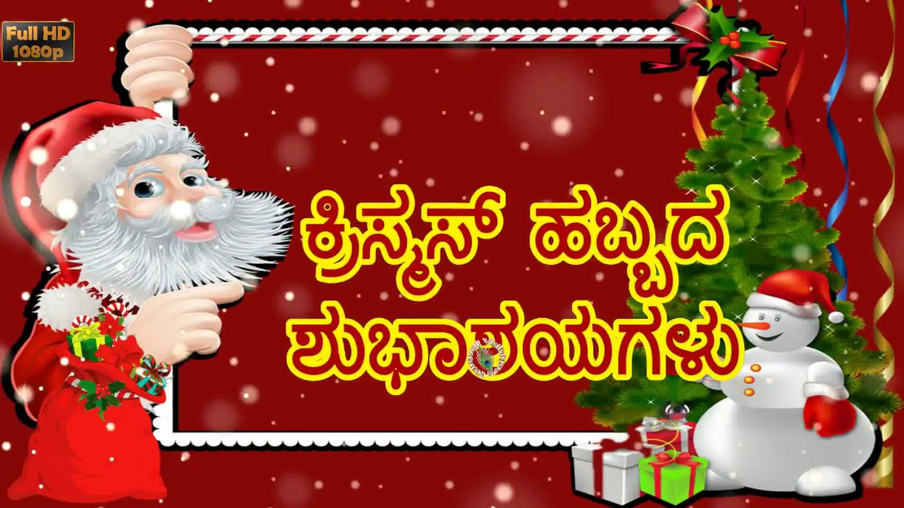 Quotes Xmas Merry Christmas Wishes In Kannada Quotes Greetings Messages