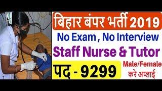 Bihar BSTC Staff Nurse Online Form 2019 Vacancy 9299 Date 12 November 2019