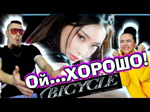 [ Реакция танцоров ] 청하 (CHUNG HA) – Bicycle MV | Чонха продолжает взрывать!!