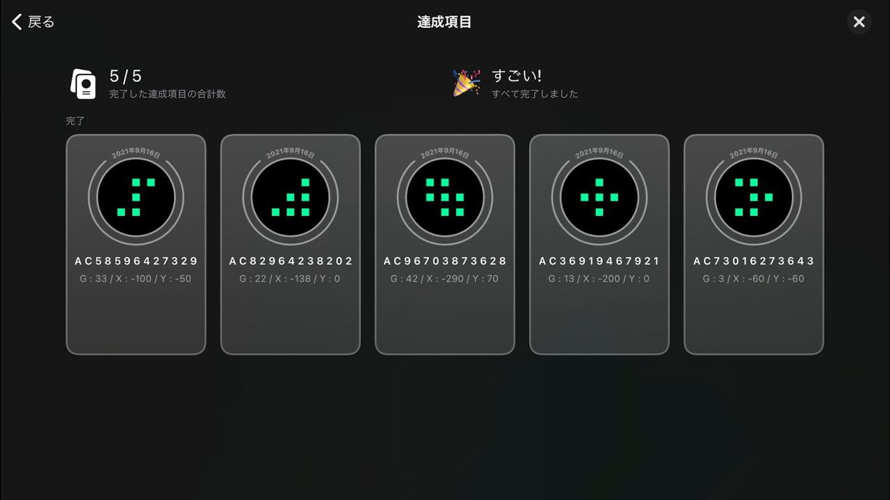 Nightgate Achievement【実績回収編】