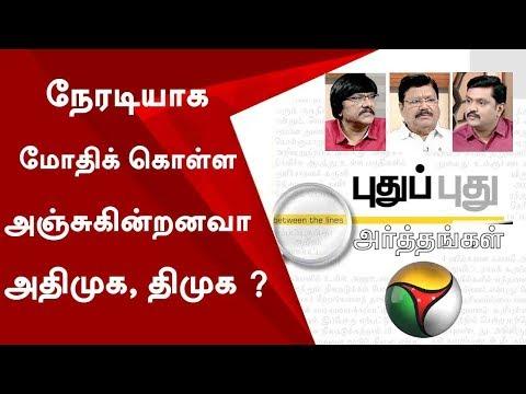 Puthu Puthu Arthangal: நேரடியாக மோதிக் கொள்ள அஞ்சுகின்றனவா அதிமுக, திமுக ? #ADMK #DMK |18/03/2019