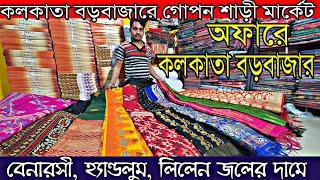 💥কলকাতা বড়বাজার বেস্ট হ্যান্ডলুম ও বেনারসী শাড়ী পাইকারি মার্কেট | Biggest Wholesaler in Kolkata