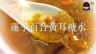 甜品篇 - 蓮子百合黃耳糖水 (豐富骨膠原,滋陰養顏, 生津清熱)
