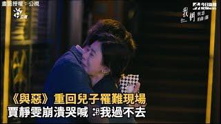 《與惡》重回兒子罹難現場 賈靜雯崩潰哭喊:我過不去