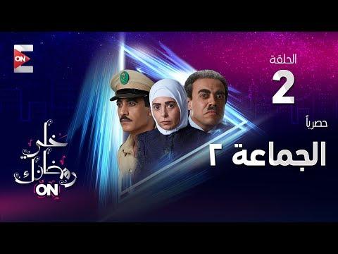 مسلسل الجماعة 2 HD - الحلقة (2) - صابرين - Al Gama3a Series - Episode 2