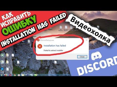 "Как исправить ""Installation Has Failed"" при запуске Discord"