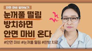 [안면 마비] 눈꺼풀 떨림 방치하면 안면 마비 온다ㅣ …