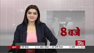 Hindi News Bulletin   हिंदी समाचार बुलेटिन   8 PM   17 April, 2021