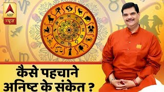 Guruji With Pawan Sinha: Know The Indications Of Trouble | ABP News