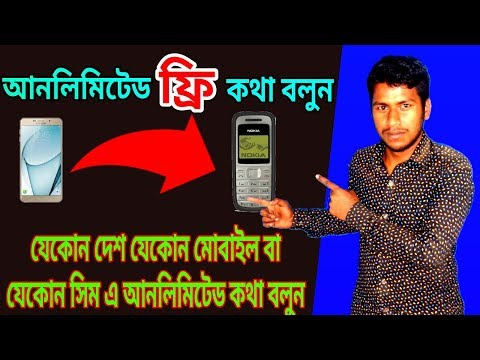 Best top1 free unlimited call Android apps 2018-19 in any mobile any sim in bangla tutorial