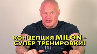 Концепция Milon - крутая тема в тренировках!