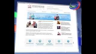 На сайте Пенсионного фонда РФ открыт «Личный кабинет застрахованного лица»