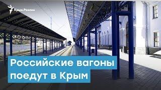 Российские вагоны поедут в Крым | Крымский вечер