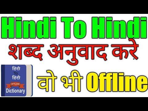 Hindi To Hindi Dictionary Offline New Dictionary App 2019