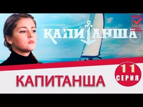 Капитанша 11 серия (2017) Мелодрама фильм сериал
