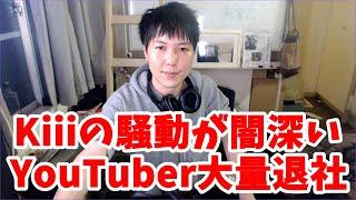人気YouTuber事務所「kiii」の騒動が闇深い…裁判沙汰になっている…【ラファエル・きまぐれクック・がーどまん・レペゼン地球】