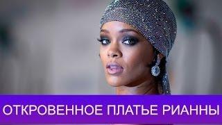 Голая Рианна (Rihanna) стала