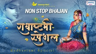 Radha Ashtami Special Songs - Nonstop Radha Bhajans - Most Popular Radha Bhajans - Saawariya