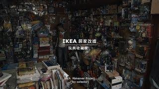 IKEA x 玩具收藏家 居家改造影片