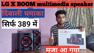 LG XBOOM LK72B 2 1 multimedia speaker unboxing in best price