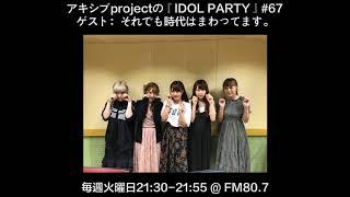 【それまる】20180717 アキシブprojectの「IDOL PARTY!」#67 ゲスト:それでも時代はまわってます。楠木しゅり / 間中芽衣 小川すみれ 動画 27