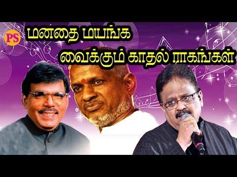 மனதை மயக்கும் மலேசியா வாசுதேவன்  & இளையராஜா &  S P B ஹிட் பாடல்கள் #  #Malasiya Vasudevan Hits