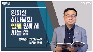 [생명의 삶 큐티] 왕이신 하나님의 임재 앞에서 사는 삶 (20210614)