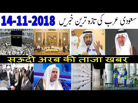 Saudi Arabia Latest News Today Urdu Hindi | 14-11-2018 | Saudi King Salman | Muhammad bin Slaman