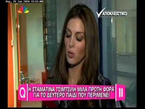 Gossip tv gr Τσιμτσιλή για εγκυμοσυνη