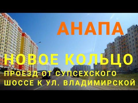 Анапа Новое кольцо Проезд от Супсехского шоссе к улице Владимирская