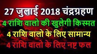 27 जुलाई 2018 चन्द्रग्रहण का 12 राशियों पर प्रभाव ! Lunar Eclipse 27 july 2018 ! Chandra Grahan 2018