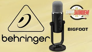 USB-микрофон Behringer BIGFOOT. А как же Yeti?