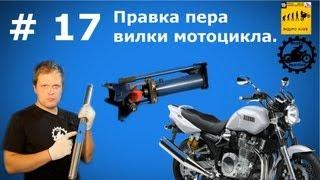 Выпуск #17: Правка пера вилки мотоцикла.