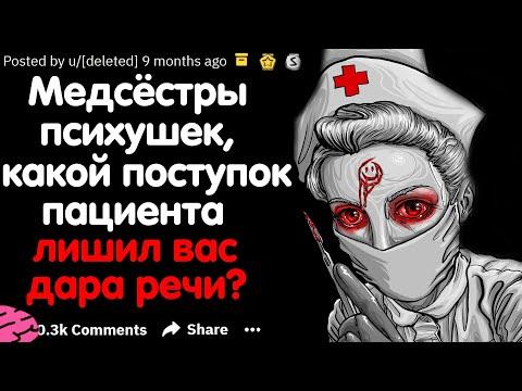 Вопрос: Как стать психиатрической медсестрой?