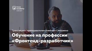 Обучение на профессии «Фронтенд-разработчик» в HTML Academy
