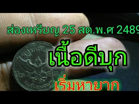 ส่องเหรียญ 25 สตางค์ ร.8  พ.ศ 2489 เนื้อดีบุก เริ่มหายากแล้ว