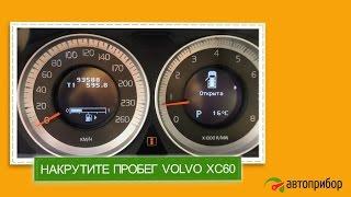 Крутилка для Volvo XC60. Увеличение пробега Вольво ИскЦэ 60.(Крутилка для Volvo XC60 Бесплатная доставка по всей России Гарантия на прибор 5 лет! Заказать для Volvo XC60 можно..., 2015-11-01T23:07:15.000Z)