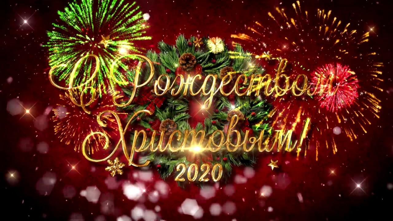 С Рождеством 2020. Поздравление с Рождеством Христовым.