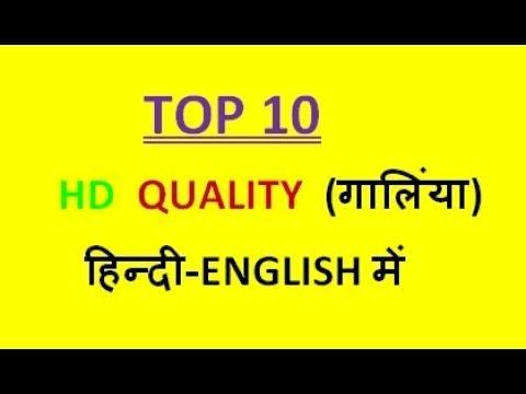 Top 10 HD ABUSES IN HINDI+ENGLISH