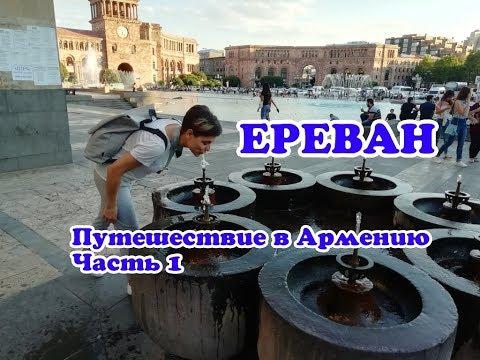 Армения - Ереван. Пл. Республики, Мать Армения, парк Ахтанак, Каскад, Голубая Мечеть, крытый рынок