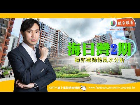 海日灣II 風水 (大埔白石角) ~ 鍾亦禮師傅 (香港風水盤)