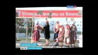 """""""Успенская ярмарка"""" в Плесецком районе"""