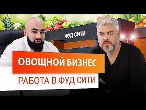 """""""Фуд Сити"""" - Интервью с генеральным директором компании МегаМикс!"""
