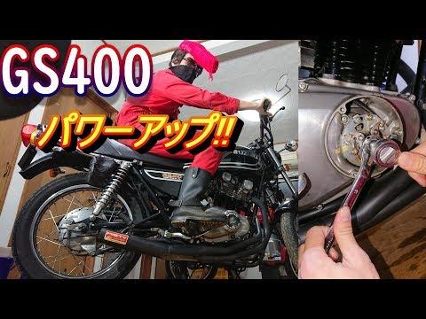 【GS400】カスタムのその前に。トルクアップ!!ガバナスプリング交換でアイドリング不安定を改善【旧車モトブログ】