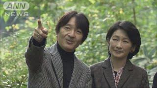 秋篠宮さまは52歳の誕生日を迎えられました。記者会見で、天皇陛下の退...