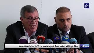 حركة فتح تؤكد رفضها ورشة البحرين - (14-6-2019)