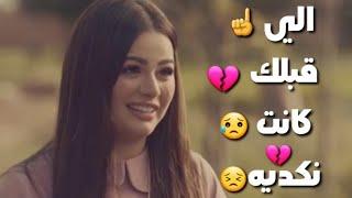 افجرحالات واتس 🎧🎤مهرجانات 2019 ☺️ عصام صاصا ❤ اللى قبلك كانت نكديه🎶 حزين حالة واتس