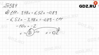 № 584 - Математика 6 класс Зубарева
